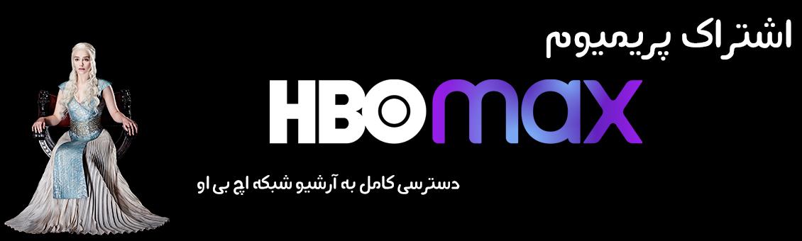 خرید اکانت پریمیوم HBO