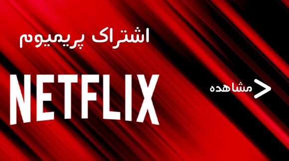 اشتراک پریمیوم Netflix