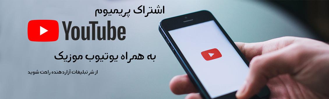 خرید اکانت پریمیوم یوتیوب